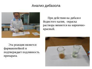 Анализ дибазола При действии на дибазол йодистого калия, окраска раствора ме