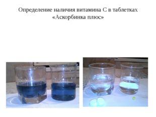 Определение наличия витамина С в таблетках «Аскорбинка плюс»