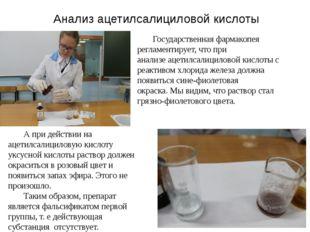 Анализ ацетилсалициловой кислоты Государственная фармакопея регламентирует,