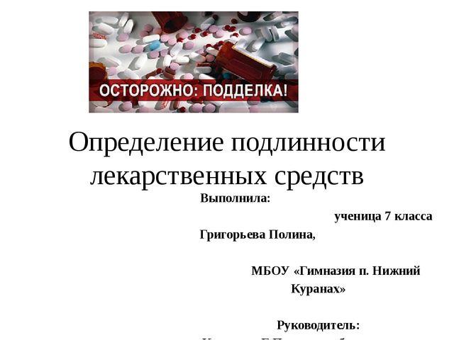 Определение подлинности лекарственных средств Выполнила: ученица 7 класса Гри...