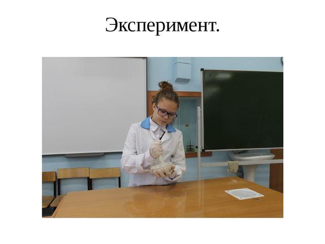 Эксперимент.