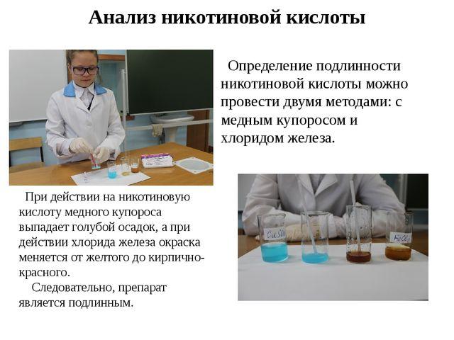 Анализ никотиновой кислоты Определение подлинности никотиновой кислоты можно...