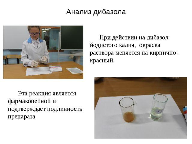 Анализ дибазола При действии на дибазол йодистого калия, окраска раствора ме...