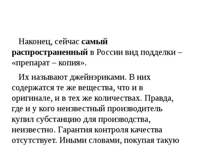 Наконец, сейчас самый распространенный в России вид подделки – «препарат – к...