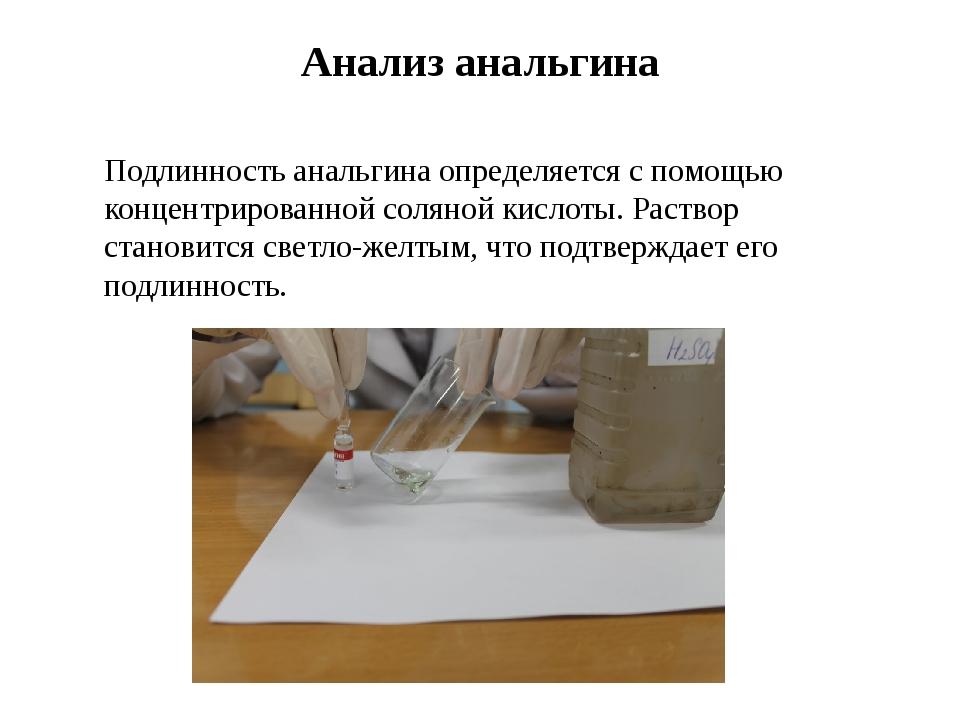 Анализ анальгина Подлинность анальгина определяется с помощью концентрированн...