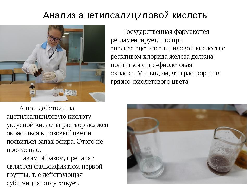 Анализ ацетилсалициловой кислоты Государственная фармакопея регламентирует,...