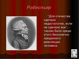 """Робеспьер """"Для отечества сделано недостаточно, если не сделано все"""", - таково"""