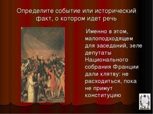 Определите событие или исторический факт, о котором идет речь Именно в этом,