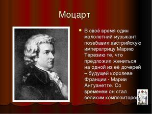Моцарт В своё время один малолетний музыкант позабавил австрийскую императриц