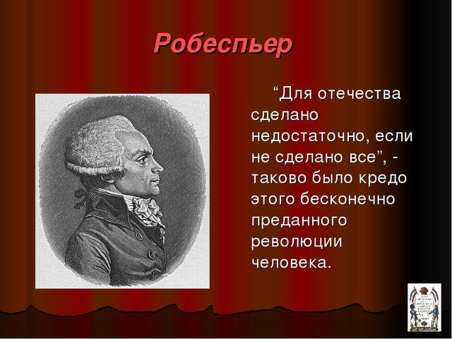 """Робеспьер """"Для отечества сделано недостаточно, если не сделано все"""", - таково..."""