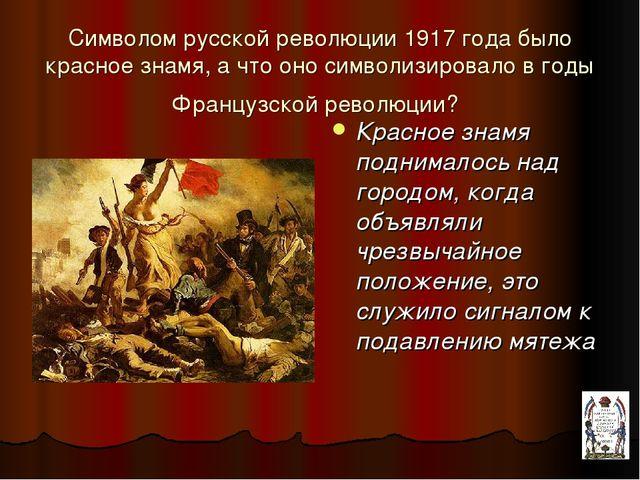 Символом русской революции 1917 года было красное знамя, а что оно символизир...