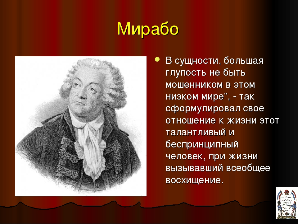 """Мирабо В сущности, большая глупость не быть мошенником в этом низком мире"""", -..."""