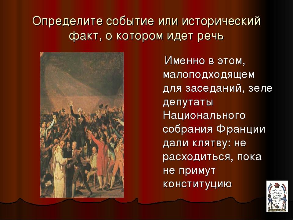 Определите событие или исторический факт, о котором идет речь Именно в этом,...