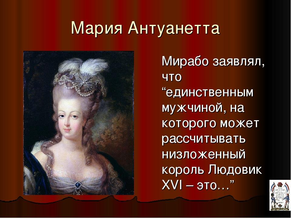 """Мария Антуанетта Мирабо заявлял, что """"единственным мужчиной, на которого може..."""