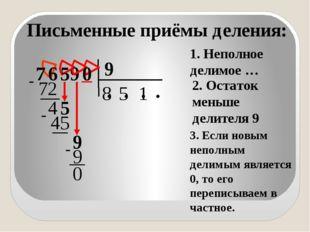 9 1. Неполное делимое … ● 0 5 7 6 9 ● ● ● Письменные приёмы деления: 8  72