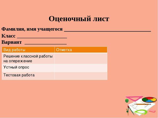 Оценочный лист Фамилия, имя учащегося ______________________ Класс _________...
