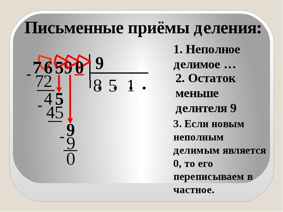 9 1. Неполное делимое … ● 0 5 7 6 9 ● ● ● Письменные приёмы деления: 8  72...
