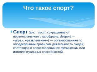 Спорт(англ.sport, сокращение от первоначальногостарофранц.desport— «игра
