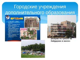 Городские учреждения дополнительного образования Саратовская областная специ
