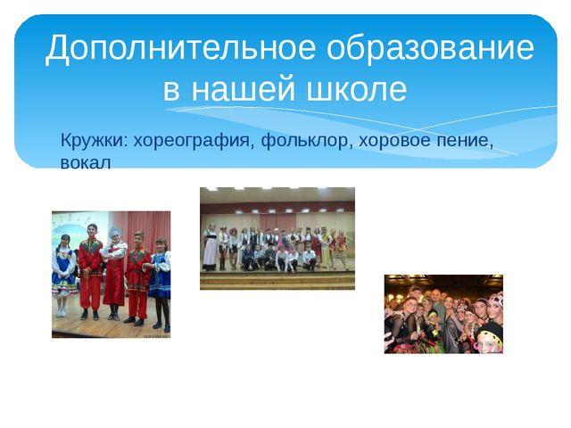 Кружки: хореография, фольклор, хоровое пение, вокал Дополнительное образовани...
