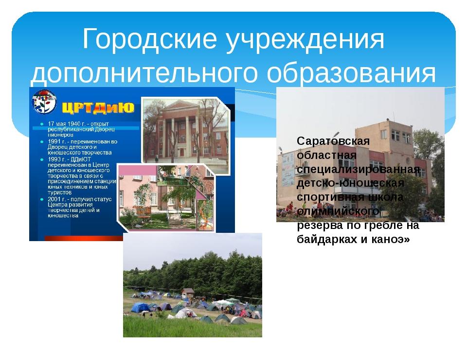 Городские учреждения дополнительного образования Саратовская областная специ...