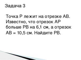 Точка P лежит на отрезке AB. Известно, что отрезок AP больше PB на 6,1 см, а