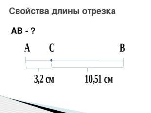 Свойства длины отрезка AB - ?