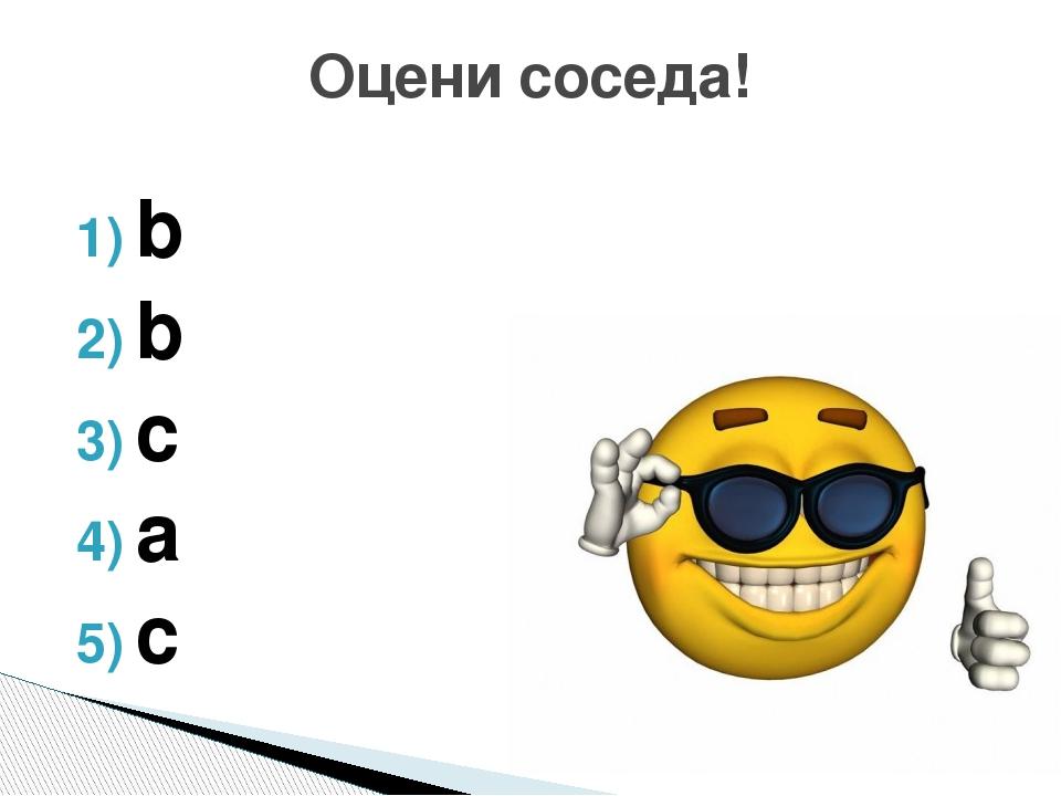 b b c a c Оцени соседа!