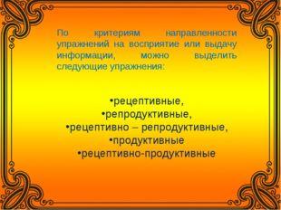 По критериям направленности упражнений на восприятие или выдачу информации, м
