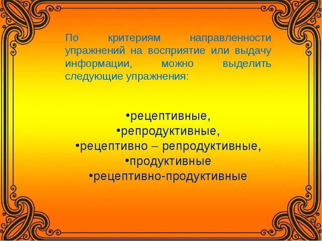 По критериям направленности упражнений на восприятие или выдачу информации, м...