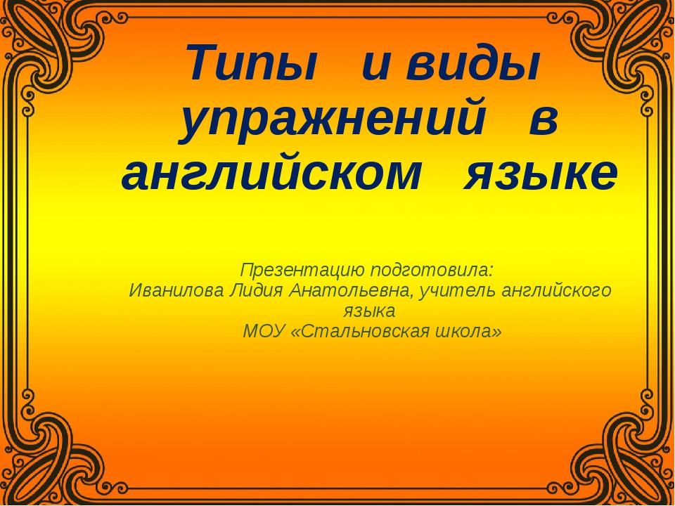 Типы и виды упражнений в английском языке Презентацию подготовила: Иванилова...