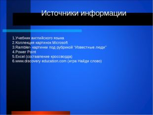 Источники информации 1.Учебник английского языка 2.Коллекция картинок Microso