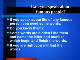 Can you speak about famous people? If you speak about life of any famous pers