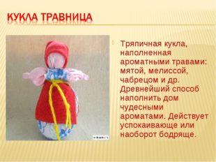 Тряпичная кукла, наполненная ароматными травами: мятой, мелиссой, чабрецом и