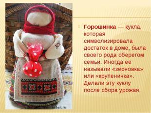 Горошинка — кукла, которая символизировала достаток в доме, была своего рода