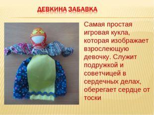 Самая простая игровая кукла, которая изображает взрослеющую девочку. Служит п