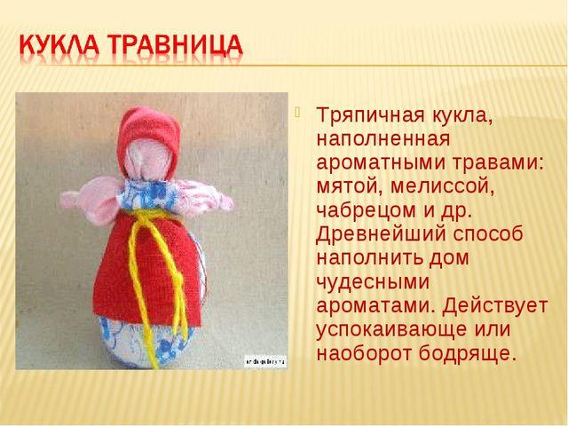 Тряпичная кукла, наполненная ароматными травами: мятой, мелиссой, чабрецом и...