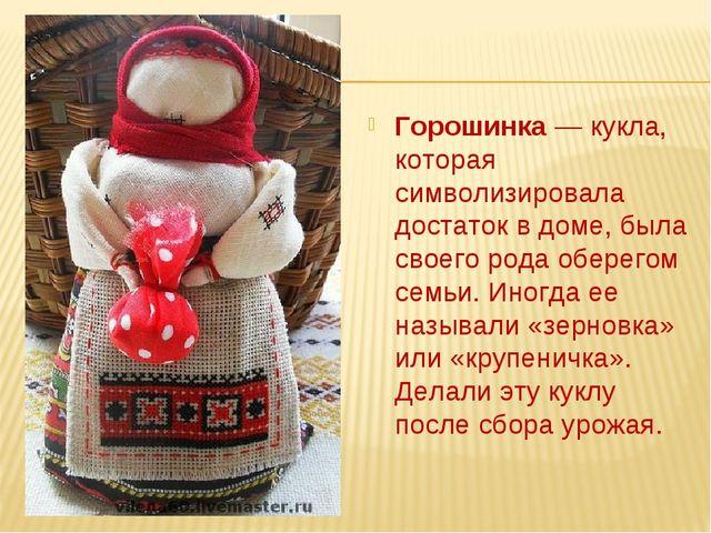 Горошинка — кукла, которая символизировала достаток в доме, была своего рода...