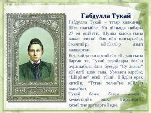 Габдулла Тукай Габдулла Тукай – татар халкының бөек шагыйре. Ул дөньяда нибар