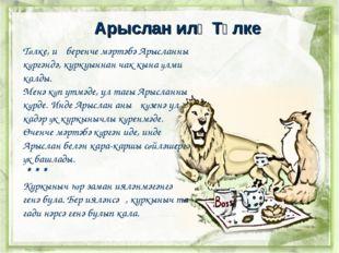 Арыслан илә Төлке Төлке, иң беренче мәртәбә Арысланны күргәндә, куркуыннан ча