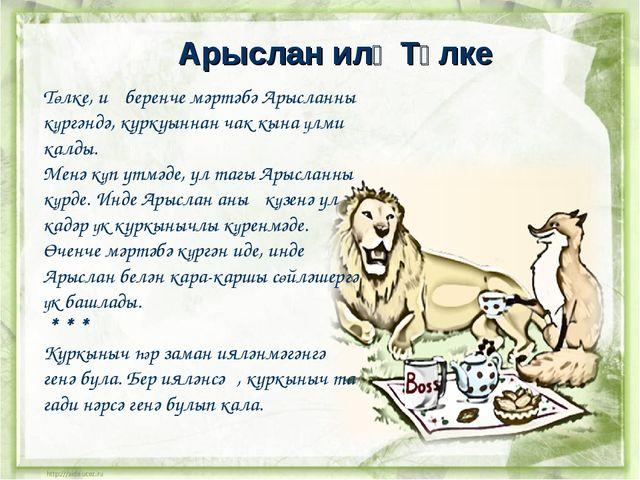 Арыслан илә Төлке Төлке, иң беренче мәртәбә Арысланны күргәндә, куркуыннан ча...