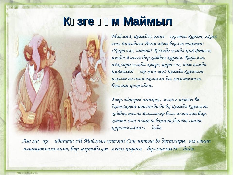 Көзге һәм Маймыл Аю моңар җавапта: «И Маймыл иптәш! Син иптәш вә дустларыңны...