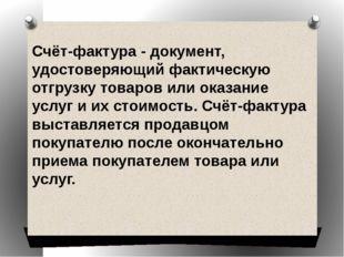 Журнал хозяйственных операций за март. №п/п Содержание операции Сумма,тенге.