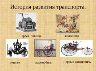 История развития транспорта. Первая повозка колесница паромобиль экипаж Первы
