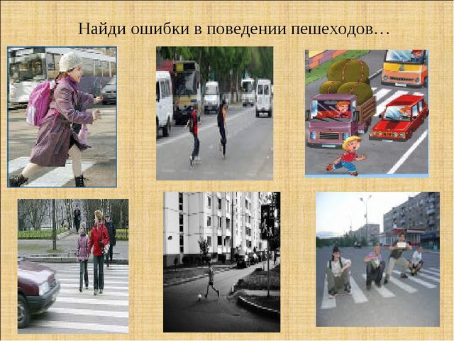 Найди ошибки в поведении пешеходов…