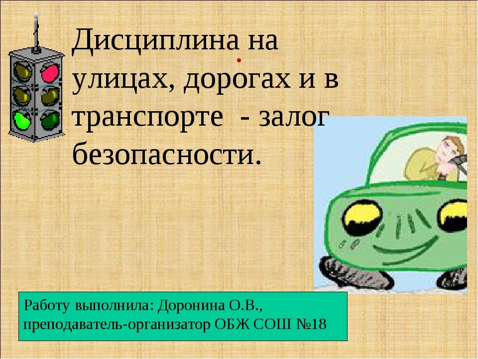 . Дисциплина на улицах, дорогах и в транспорте - залог безопасности. Работу в...