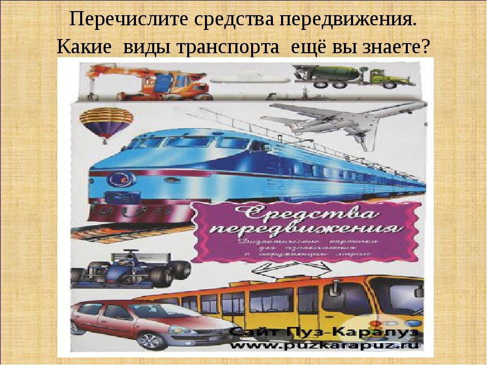 Перечислите средства передвижения. Какие виды транспорта ещё вы знаете?
