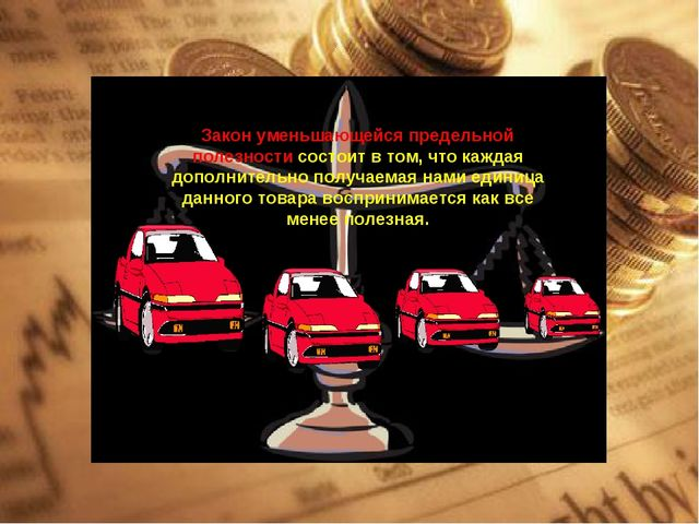 Закон уменьшающейся предельной полезности состоит в том, что каждая дополнит...
