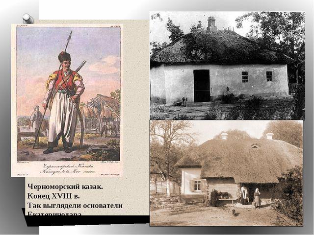 Черноморский казак. Конец XVIII в. Так выглядели основатели Екатеринодара