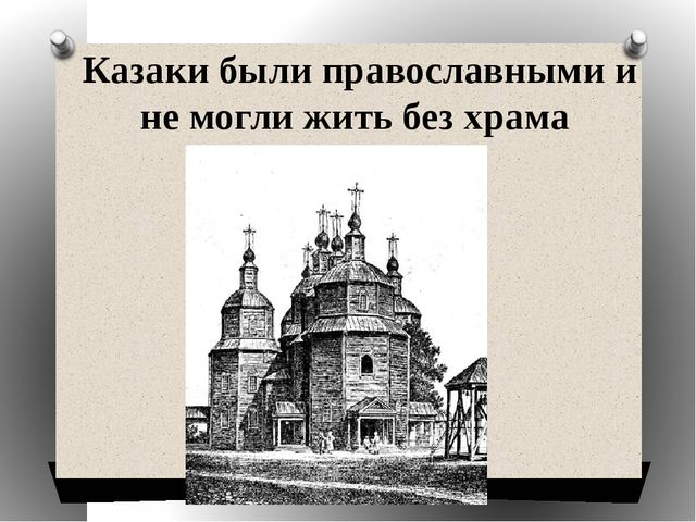 Казаки были православными и не могли жить без храма